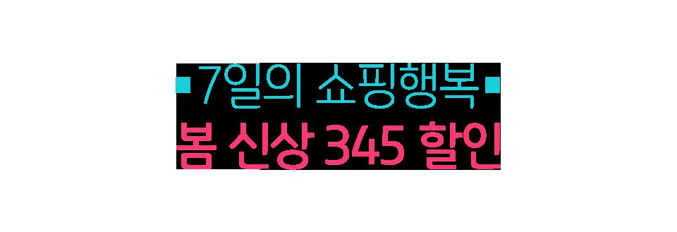 7일의 쇼핑행복 여름 이월 345 할인!