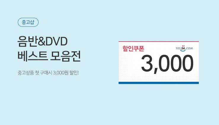 음반&DVD 베스트
