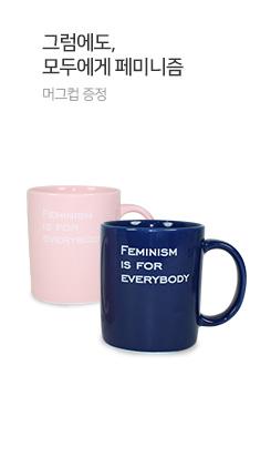 모두에게 페미니즘