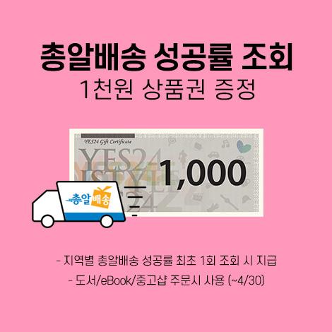 총알배송 성공율 조회 1천원