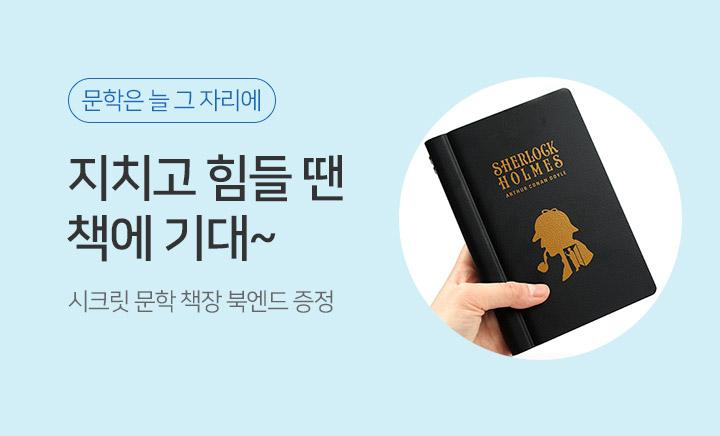 이벤트배너 : 지치고 힘들 땐 책에 기대