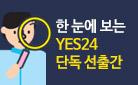 한 눈에 보는 YES24 단독 선출간