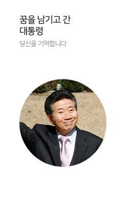 노무현 전 대통령 8주기