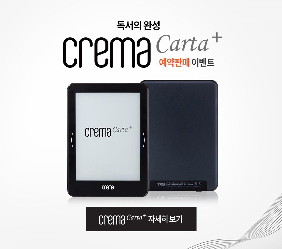 독서의 완성 크레마 카르타+ 예약판매 이벤트