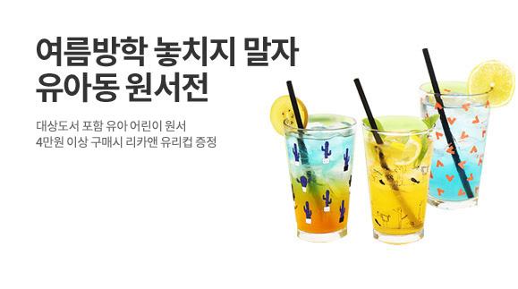 리카앤 유리컵