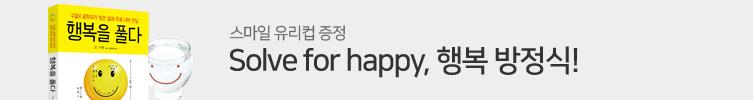 당신은 지금 행복한가요?