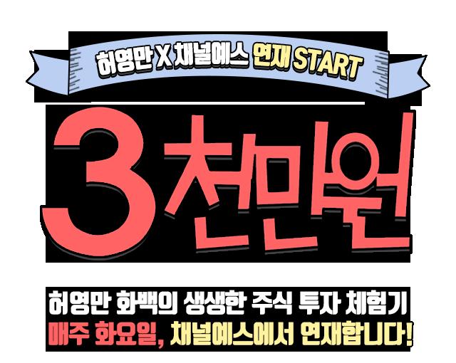 허영만 X 채널예스 연재 START