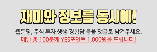 재미와 정보를 동시에! 매달 총 100분께 YES포인트 1,000원을 드립니다!