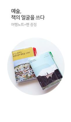 예술, 책의 얼굴을 읽다