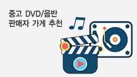 중고 DVD/음반 기획전