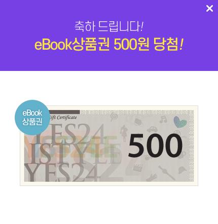 당첨500원