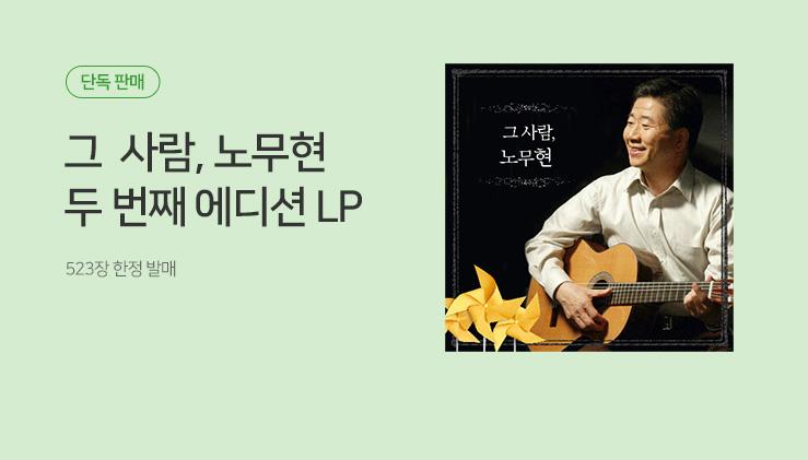 그 사람, 노무현 LP 2nd
