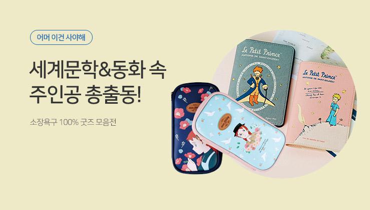 문학&동화굿즈