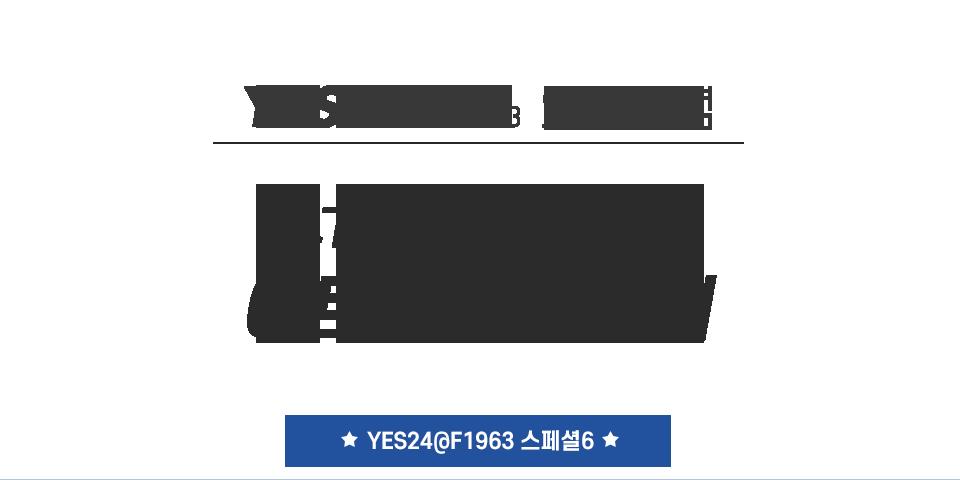 YES24@F1963오픈기념 서울옥션블루 아트페어 경매