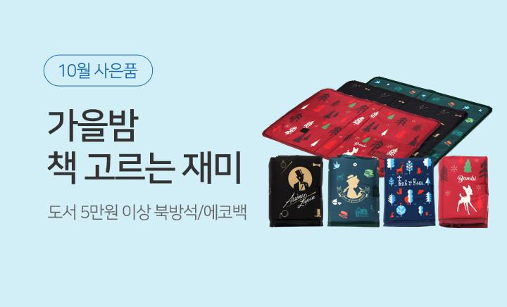 이벤트배너 : 10월, 책 고르는 재미! 북램프/북쿠션/북방석