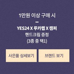 1만원 구매시 YES24 X 루카랩 X 캠퍼 핸드크림 증정 (3종 중 택1)