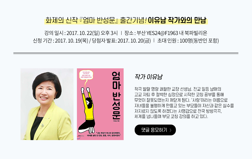 화제의 신작 『엄마 반성문』 출간기념! 이유남 작가와의 만남
