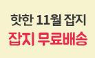 잡지 무료배송 이벤트