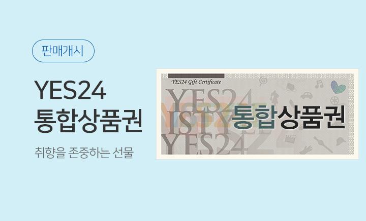 YES24 통합상품권 판매개시