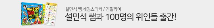 설민석 쌤과 100명의 위인들 출간!