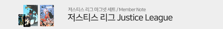 저스티스 리그 마그넷/멤버 노트