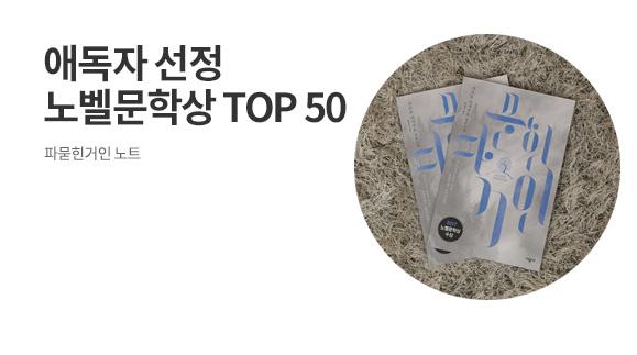 노벨문학상 TOP 50