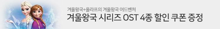 겨울왕국 OST 4종 할인 쿠폰 증정