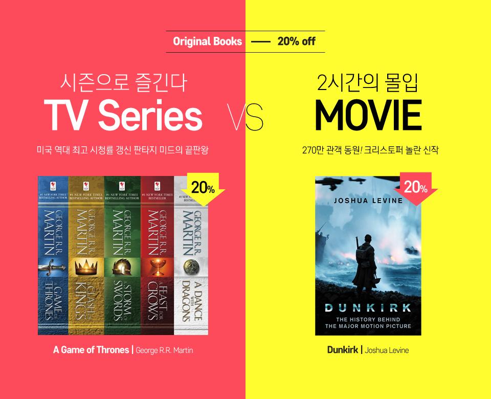 시즌으로 즐긴다 TV Series vs 2시간의 몰입 MOVIE