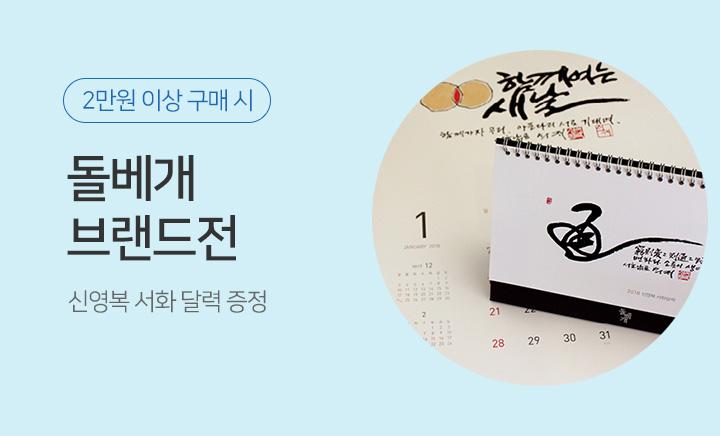 이벤트배너 : 돌베개 송구영신 이벤트
