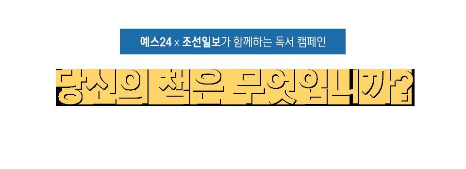 예스24 x 조선일보가 함께하는 독서 캠페인 | 당신의 책은 무엇입니까? 책한권만 투표해도 상품권 1천원