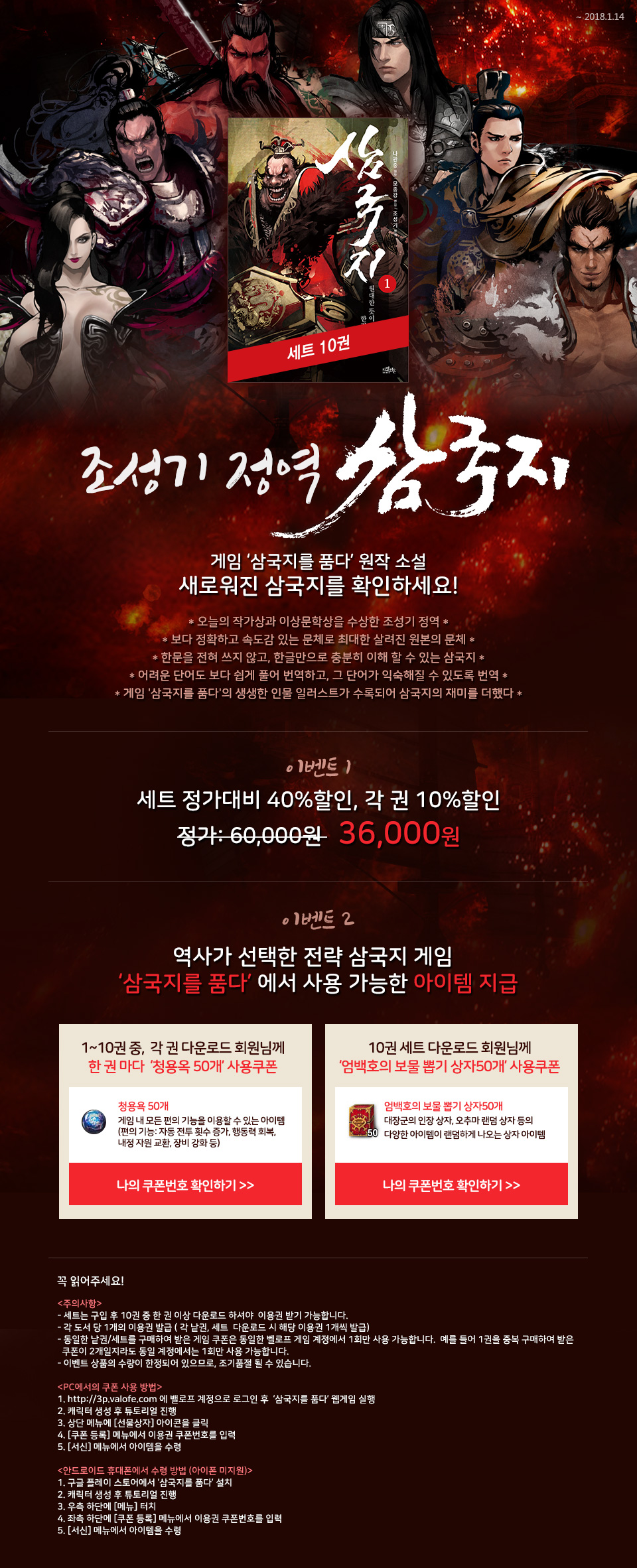 게임 '삼국지를 품다' 원작 소설 조성기 정역 『삼국지』