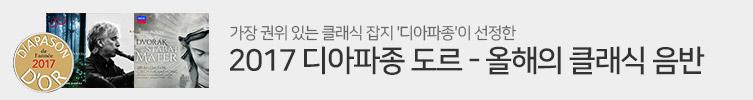 2017년 디아파종 황금상 수상작