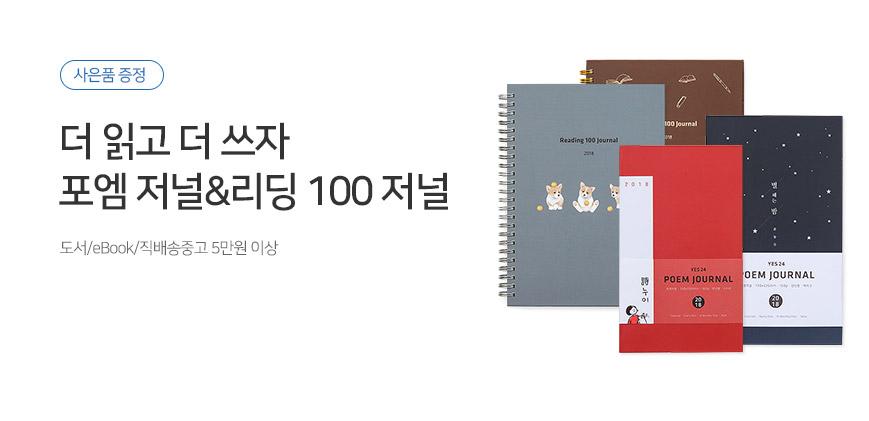 포엠 저널/리딩 100 저널