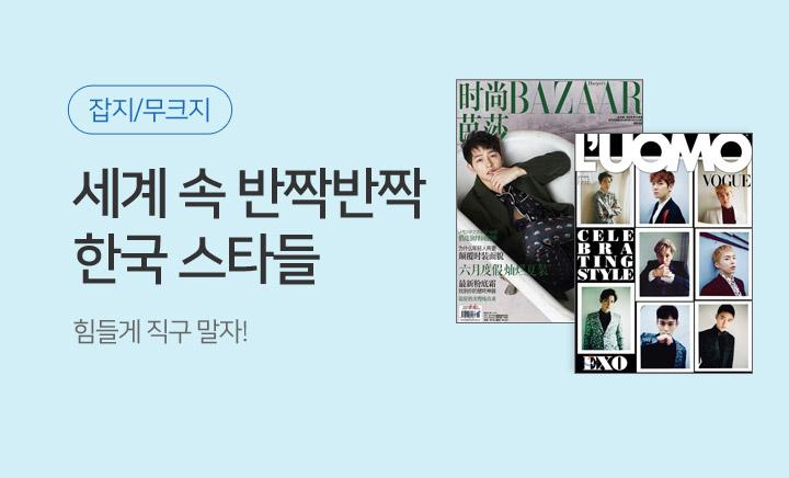 반짝반짝 한국 스타 관련 해외도서 모음전