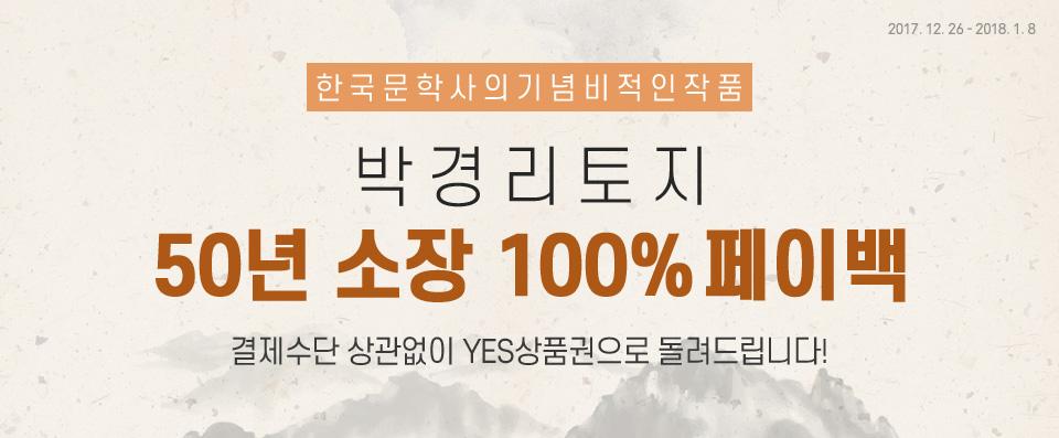 50년 소장 100%페이백