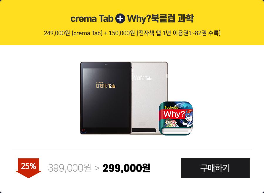 crema Tab  +  Why?과학 앱