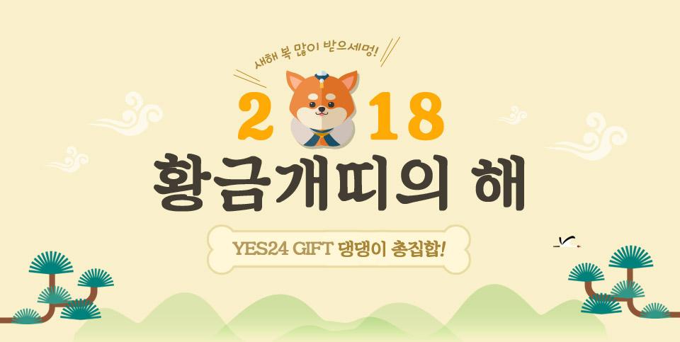 2018 황금개띠의 해