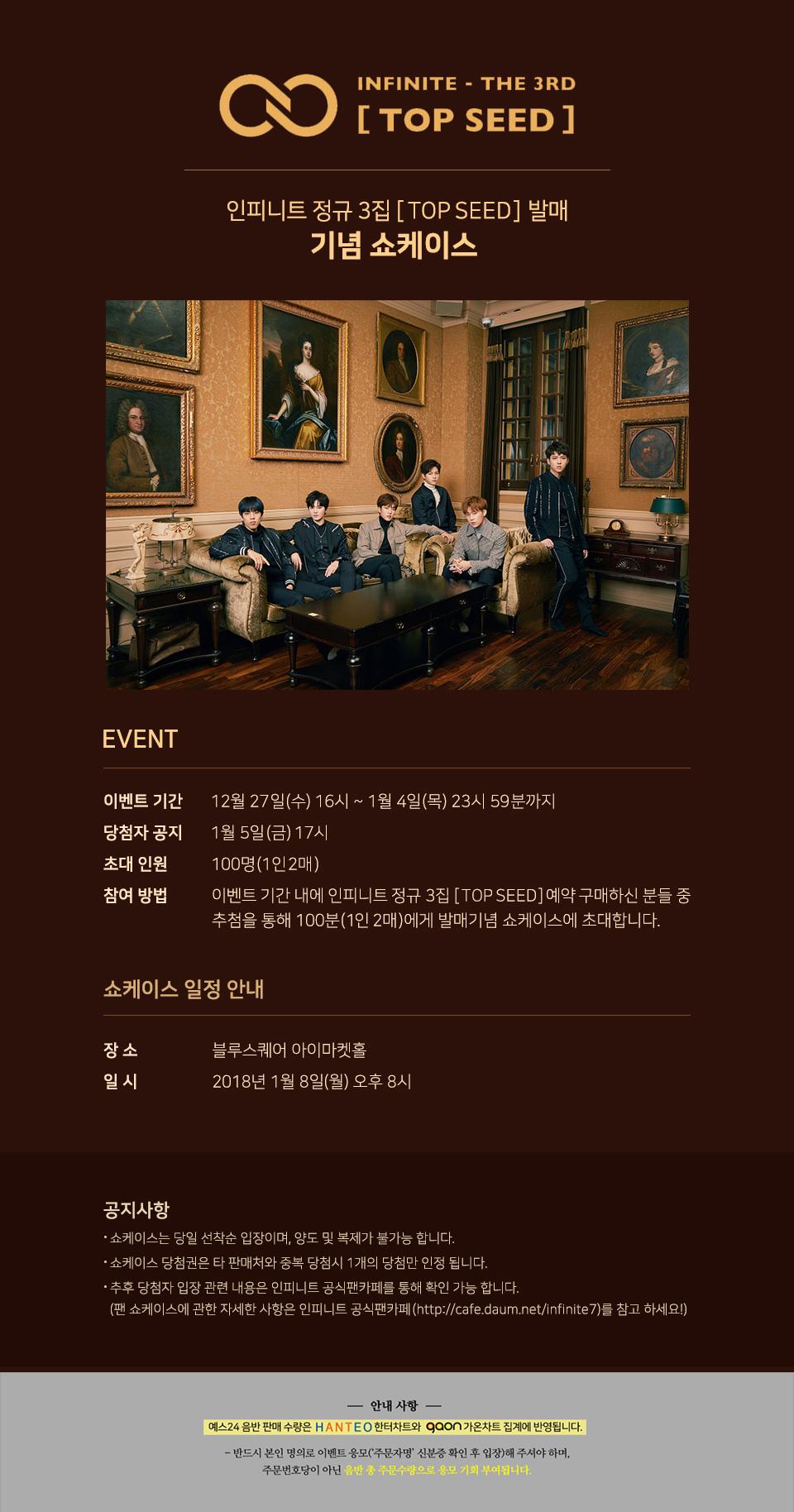 인피니트 정규 3집 [TOP SEED] 발매 기념 쇼케이스