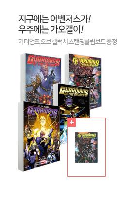 가디언즈 오브 더 갤럭시 Vol. 1~4권 세트