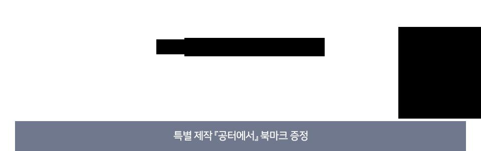 『공터에서』 단독 사은품+강연