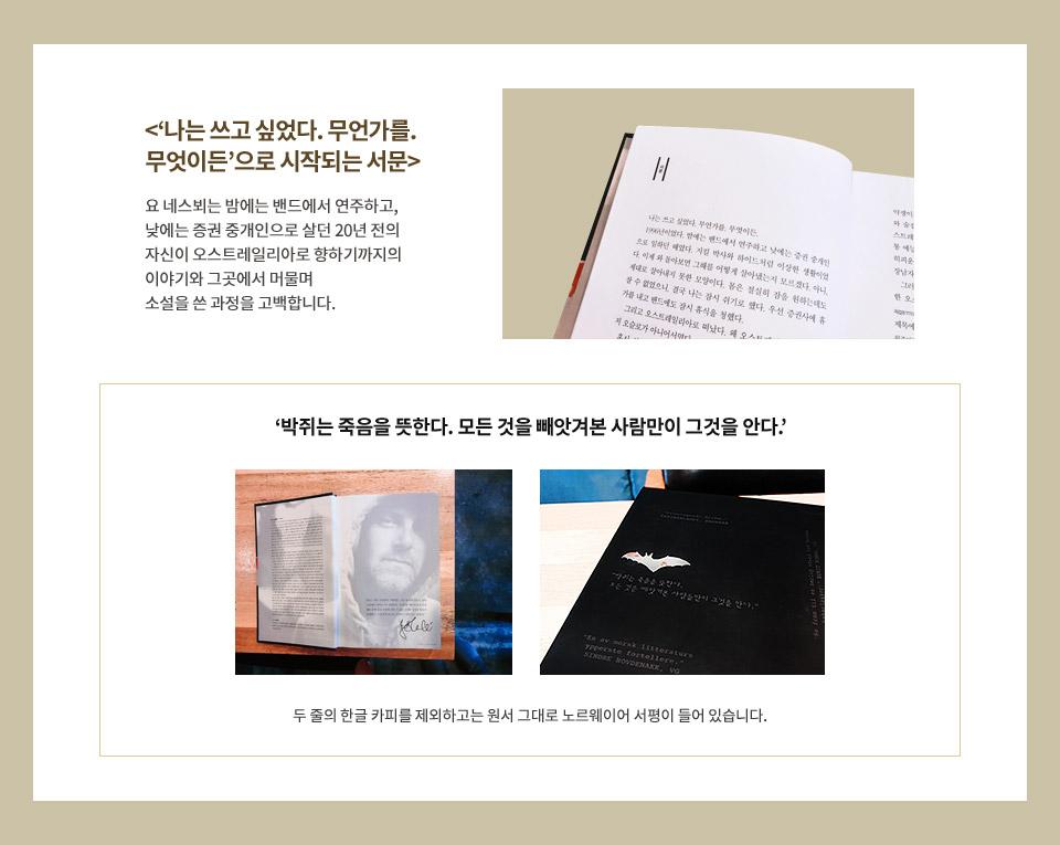 작가 특별 서문