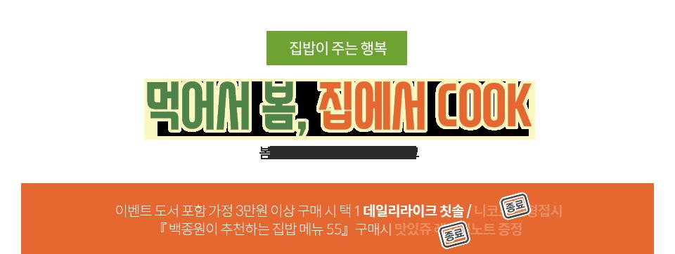 이벤트 도서 포함 가정 3만원 이상 구매 시 택 1 데일리라이크 칫솔 / 니코트 원형접시