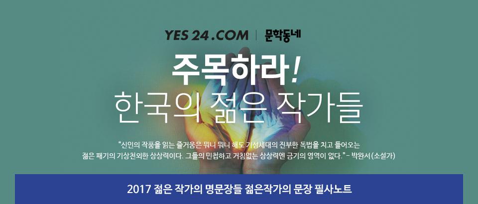 주목하라! 한국의 젊은 작가들