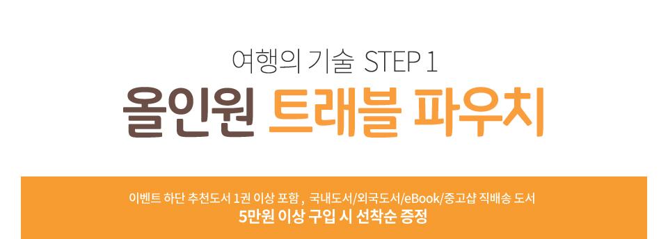 여행의 기술  STEP 1  올인원 트래블 파우치