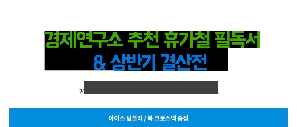 휴가철 필독서 경제연구소 추천 필독서 & 상반기 결산전