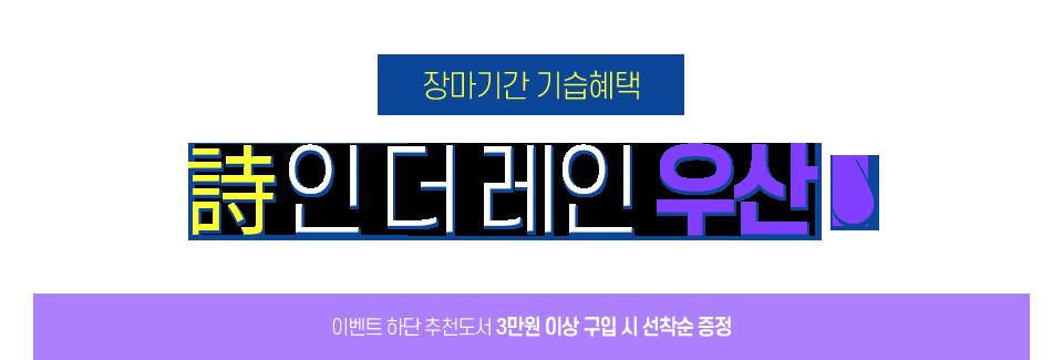 시인 더 레인 우산
