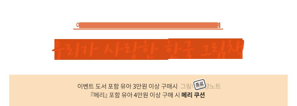 우리가 사랑한 한국 그림책