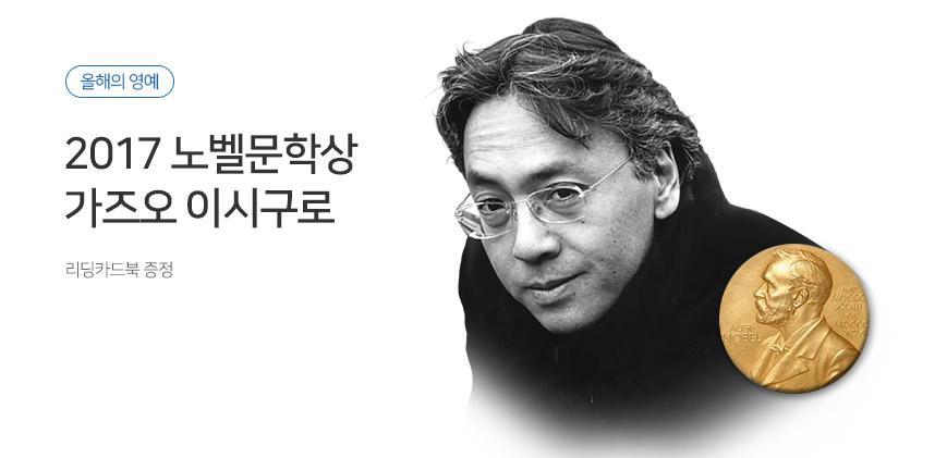 2017 노벨문학상