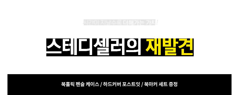 북홀릭 펜슬 케이스 / 하드커버 포스트잇 / 북마커 세트 증정
