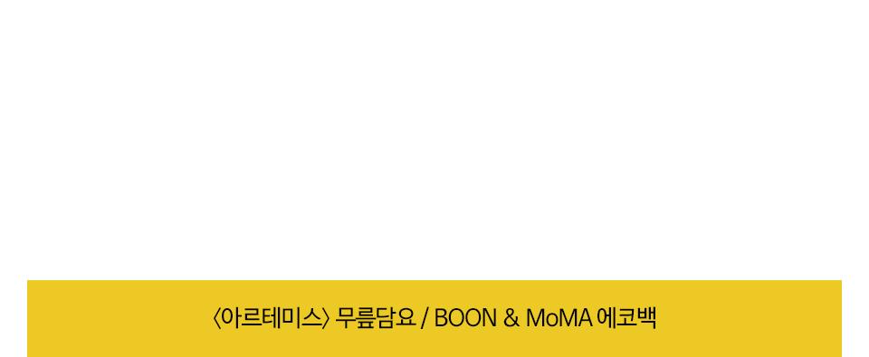 RHK 알에이치코리아 브랜드전 〈아르테미스〉 무릎담요 / BOON & MoMA 에코백